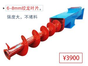 使用于水平或倾斜输送粉状、粒状和小块状物料