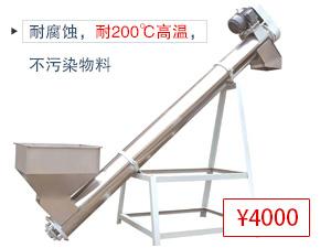采用304/316L不锈钢材质,可以输送腐蚀性及高温物料,运输平稳