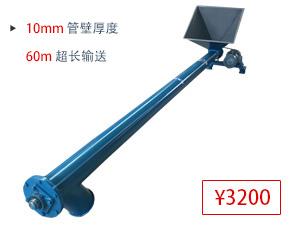 输送长度60-80mm,还可按照用户要求免费定制