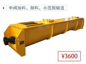 U型设计输送产量大,运输平稳